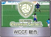 World+Club+Champion+Football%28WCCF%29 総合